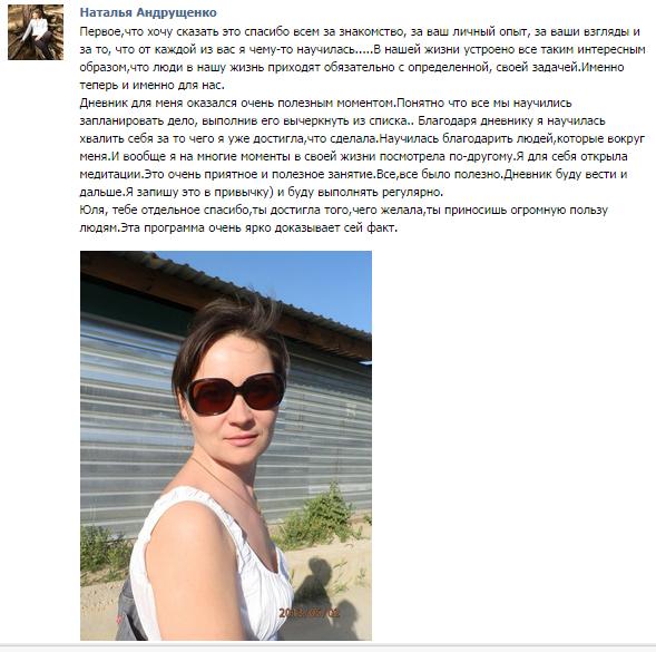 Отзыв Андрущенко ТПЖ100