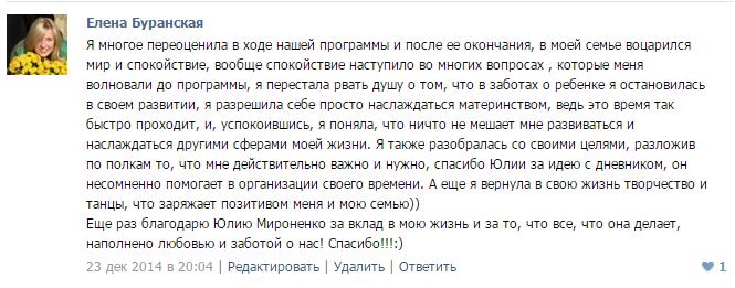 Отзыв Буранской ТПЖ100