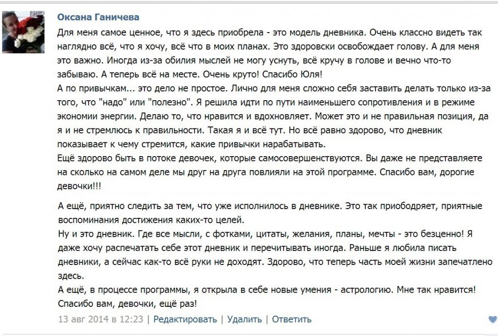 Отзыв Ганичевой ТПЖ100_smal