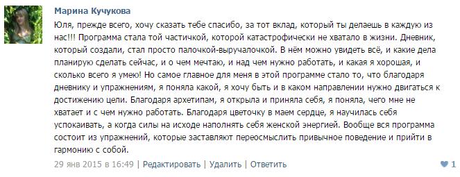 Отзыв Кучукова ТПЖ100