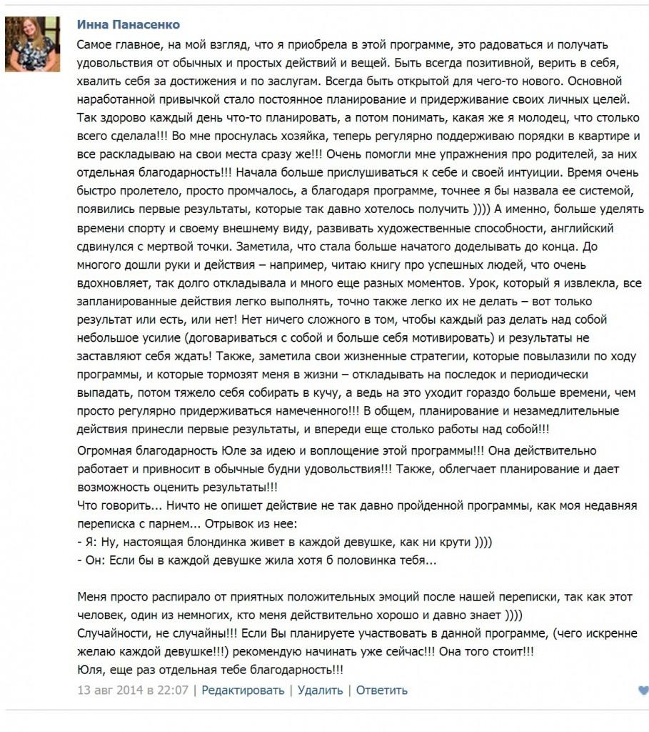 Отзыв Панасенко ТПЖ100