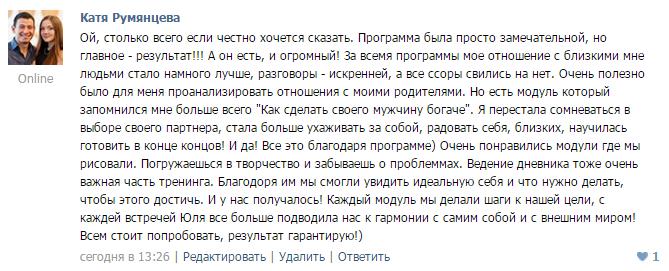 Отзыв Румянцева ТПЖ100
