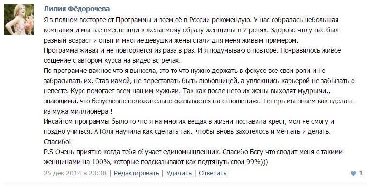 Отзыв_Федорчева_ТПЖ100