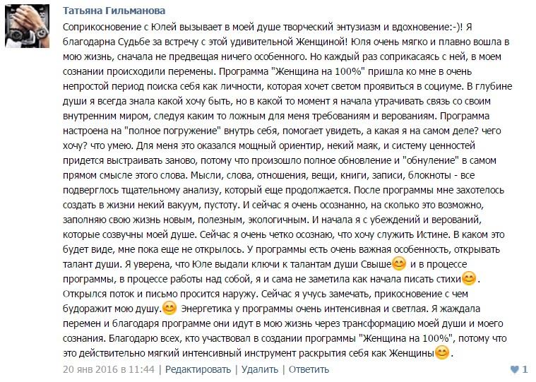 Отзыв_Гильманова_ТПЖ100