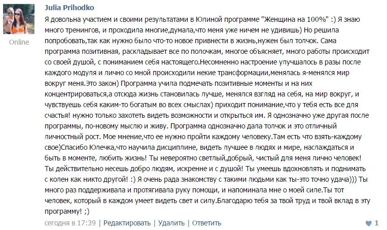 Отзыв_Приходько_ТПЖ100