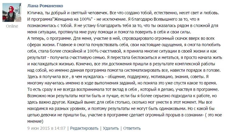 Отзыв_Романенко_ТПЖ100