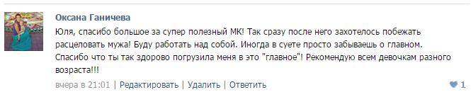 Ганичева