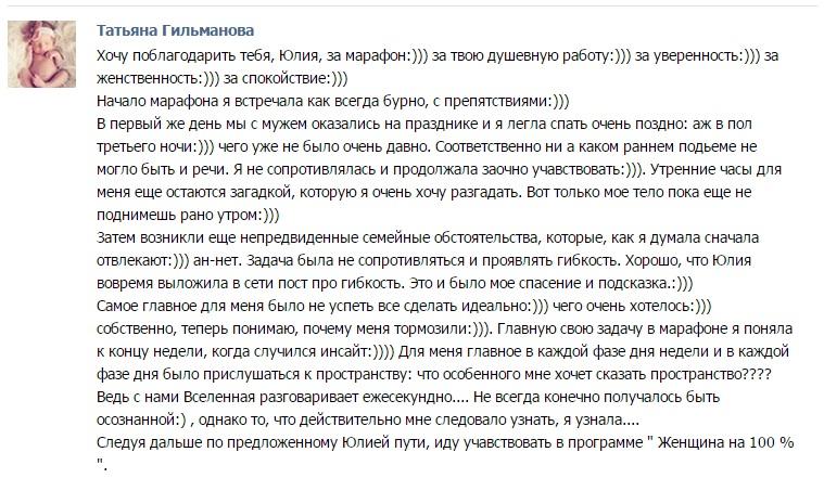 Отзыв о марафоне Гильмановой Татьяны_1