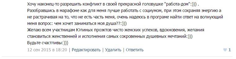 Отзыв о марафоне Гильмановой Татьяны_2