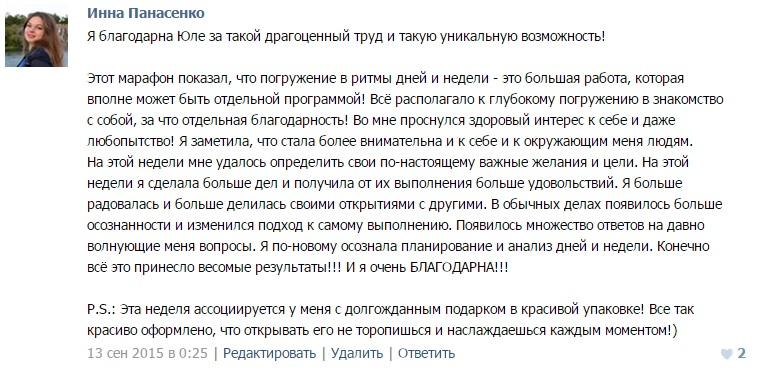 Отзыв о марафоне Панасенко Инны